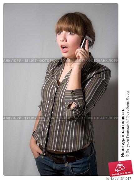 Неожиданная новость, фото № 131017, снято 16 ноября 2007 г. (c) Петухов Геннадий / Фотобанк Лори