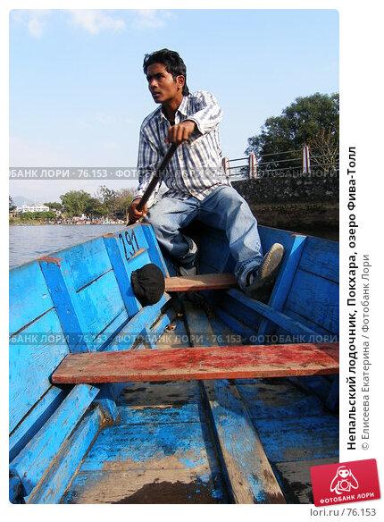 Непальский лодочник, Покхара, озеро Фива-Толл, фото № 76153, снято 8 января 2007 г. (c) Елисеева Екатерина / Фотобанк Лори