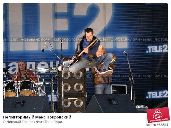 Неповторимый Макс Покровский, фото № 62561, снято 12 мая 2007 г. (c) Николай Гернет / Фотобанк Лори