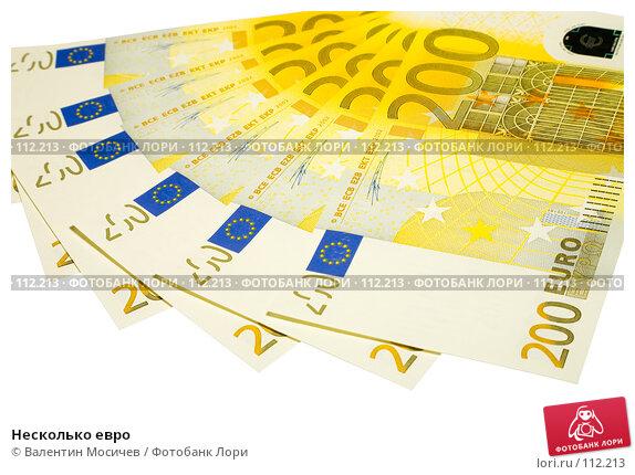 Несколько евро, фото № 112213, снято 17 января 2007 г. (c) Валентин Мосичев / Фотобанк Лори