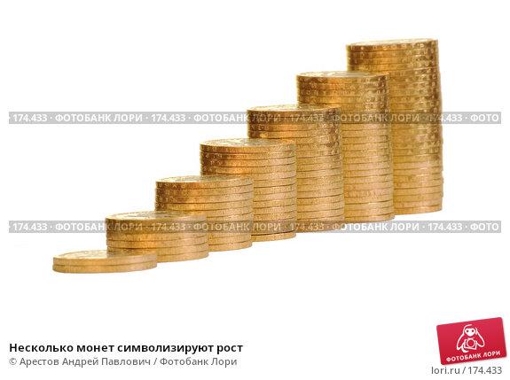 Несколько монет символизируют рост, фото № 174433, снято 12 января 2008 г. (c) Арестов Андрей Павлович / Фотобанк Лори