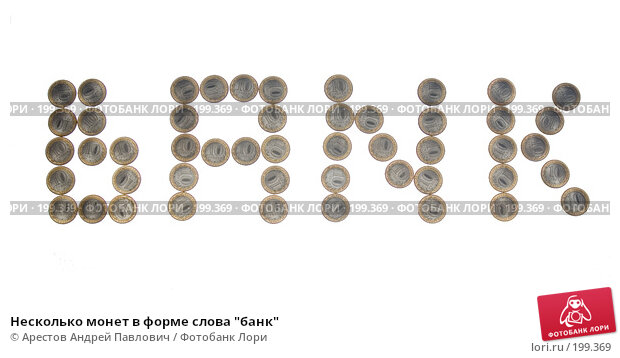 """Несколько монет в форме слова """"банк"""", фото № 199369, снято 3 февраля 2008 г. (c) Арестов Андрей Павлович / Фотобанк Лори"""