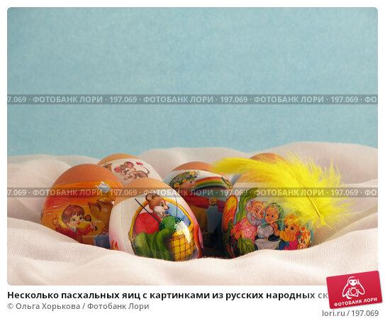 Несколько пасхальных яиц с картинками из русских народных сказок, фото № 197069, снято 8 апреля 2007 г. (c) Ольга Хорькова / Фотобанк Лори