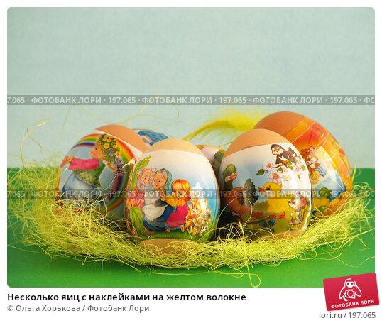 Купить «Несколько яиц с наклейками на желтом волокне», фото № 197065, снято 8 апреля 2007 г. (c) Ольга Хорькова / Фотобанк Лори