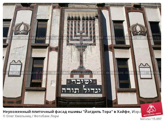 """Неухоженный плиточный фасад ешивы """"Йагдиль Тора"""" в Хайфе, Израиль., фото № 15097, снято 16 декабря 2006 г. (c) Олег Хмельниц / Фотобанк Лори"""
