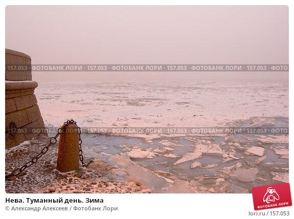 Нева. Туманный день. Зима, эксклюзивное фото № 157053, снято 16 декабря 2007 г. (c) Александр Алексеев / Фотобанк Лори