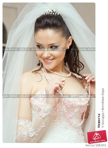 Купить «Невеста», фото № 225613, снято 23 февраля 2008 г. (c) Goruppa / Фотобанк Лори
