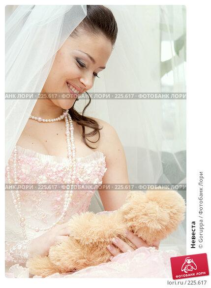 Купить «Невеста», фото № 225617, снято 23 февраля 2008 г. (c) Goruppa / Фотобанк Лори