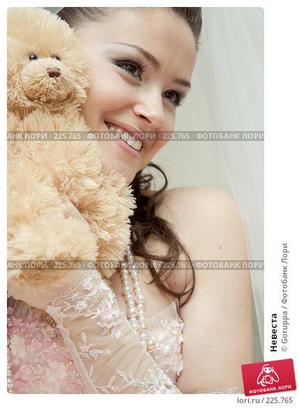 Купить «Невеста», фото № 225765, снято 23 февраля 2008 г. (c) Goruppa / Фотобанк Лори