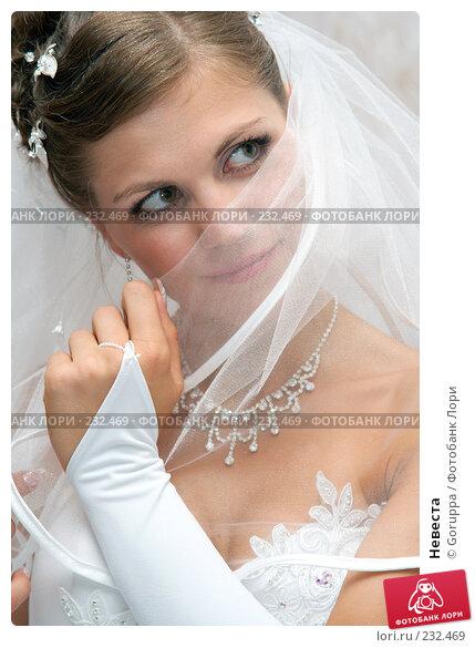 Невеста, фото № 232469, снято 18 августа 2007 г. (c) Goruppa / Фотобанк Лори