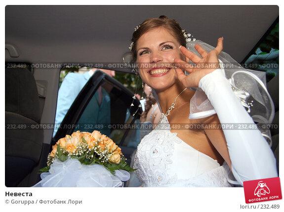 Невеста, фото № 232489, снято 18 августа 2007 г. (c) Goruppa / Фотобанк Лори