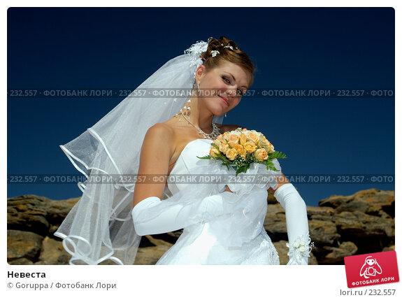 Купить «Невеста», фото № 232557, снято 18 августа 2007 г. (c) Goruppa / Фотобанк Лори