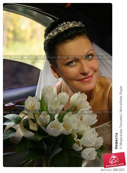 Невеста, фото № 280553, снято 30 сентября 2006 г. (c) Морозова Татьяна / Фотобанк Лори