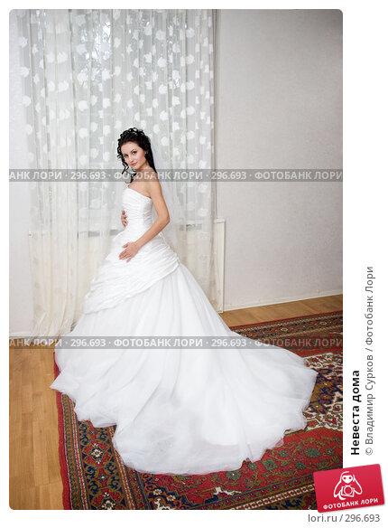 Невеста дома, фото № 296693, снято 5 августа 2007 г. (c) Владимир Сурков / Фотобанк Лори