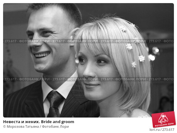 Невеста и жених. Bride and groom, фото № 273617, снято 16 сентября 2006 г. (c) Морозова Татьяна / Фотобанк Лори