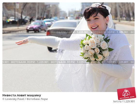 Купить «Невеста ловит машину», фото № 1229901, снято 25 апреля 2009 г. (c) Losevsky Pavel / Фотобанк Лори