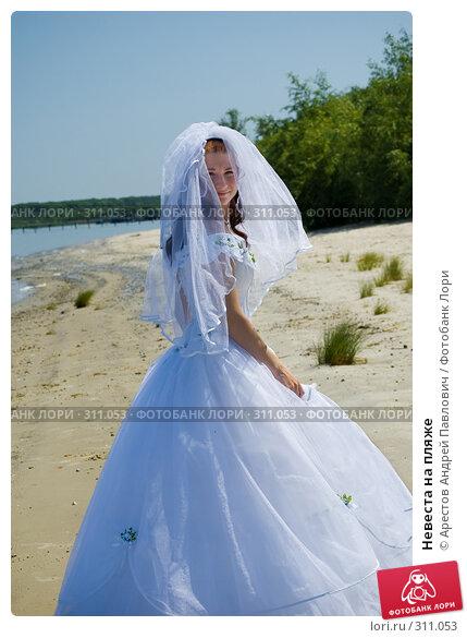 Купить «Невеста на пляже», фото № 311053, снято 18 мая 2008 г. (c) Арестов Андрей Павлович / Фотобанк Лори