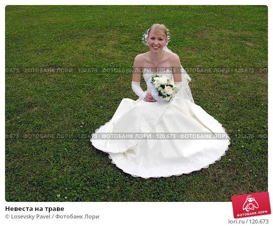 Невеста на траве, фото № 120673, снято 3 сентября 2005 г. (c) Losevsky Pavel / Фотобанк Лори