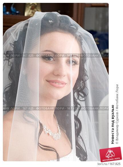 Невеста под вуалью, фото № 167825, снято 5 августа 2007 г. (c) Владимир Сурков / Фотобанк Лори