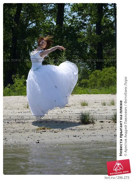 Купить «Невеста прыгает на пляже», фото № 296273, снято 18 мая 2008 г. (c) Арестов Андрей Павлович / Фотобанк Лори