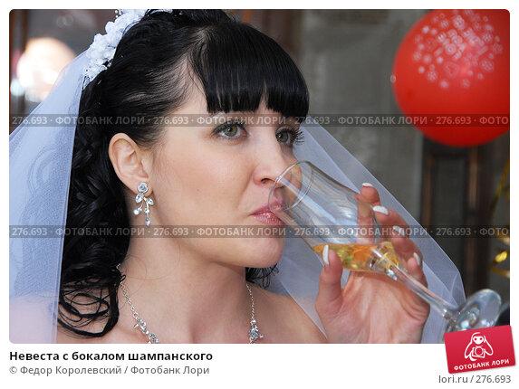 Невеста с бокалом шампанского, фото № 276693, снято 18 апреля 2008 г. (c) Федор Королевский / Фотобанк Лори