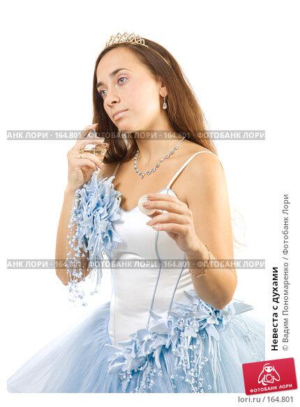 Невеста с духами, фото № 164801, снято 16 сентября 2007 г. (c) Вадим Пономаренко / Фотобанк Лори