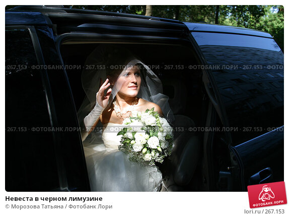 Невеста в черном лимузине, фото № 267153, снято 27 августа 2005 г. (c) Морозова Татьяна / Фотобанк Лори