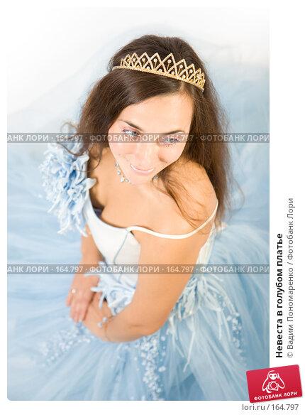 Невеста в голубом платье, фото № 164797, снято 16 сентября 2007 г. (c) Вадим Пономаренко / Фотобанк Лори