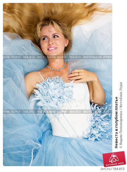 Невеста в голубом платье, фото № 164813, снято 8 сентября 2007 г. (c) Вадим Пономаренко / Фотобанк Лори