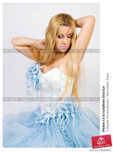 Невеста в голубом платье, фото № 164833, снято 8 сентября 2007 г. (c) Вадим Пономаренко / Фотобанк Лори