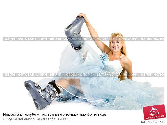 Невеста в голубом платье в горнолыжных ботинках, фото № 165705, снято 8 сентября 2007 г. (c) Вадим Пономаренко / Фотобанк Лори