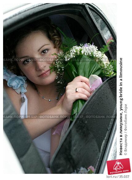 Невеста в лимузине, young bride in a limousine, фото № 35037, снято 16 сентября 2005 г. (c) Владимир / Фотобанк Лори