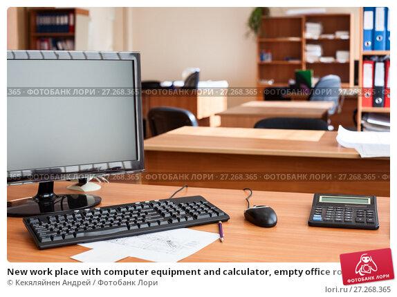 Купить «New work place with computer equipment and calculator, empty office room», фото № 27268365, снято 10 августа 2011 г. (c) Кекяляйнен Андрей / Фотобанк Лори
