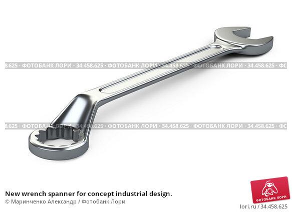 New wrench spanner for concept industrial design. Стоковая иллюстрация, иллюстратор Маринченко Александр / Фотобанк Лори