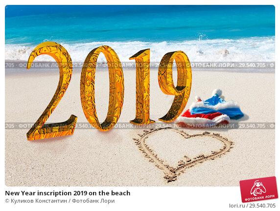 Купить «New Year inscription 2019 on the beach», фото № 29540705, снято 6 февраля 2010 г. (c) Куликов Константин / Фотобанк Лори
