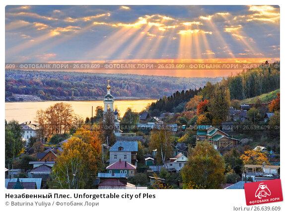 Купить «Незабвенный Плес. Unforgettable city of Ples», фото № 26639609, снято 21 сентября 2012 г. (c) Baturina Yuliya / Фотобанк Лори