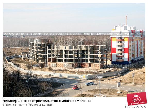 Незавершенное строительство жилого комплекса, фото № 258585, снято 30 марта 2008 г. (c) Елена Блохина / Фотобанк Лори