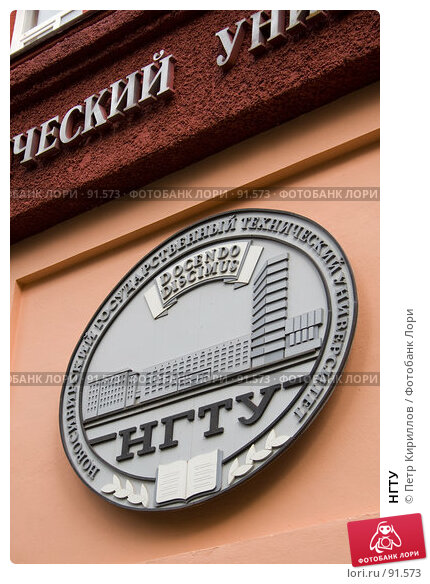 НГТУ, фото № 91573, снято 2 октября 2007 г. (c) Петр Кириллов / Фотобанк Лори