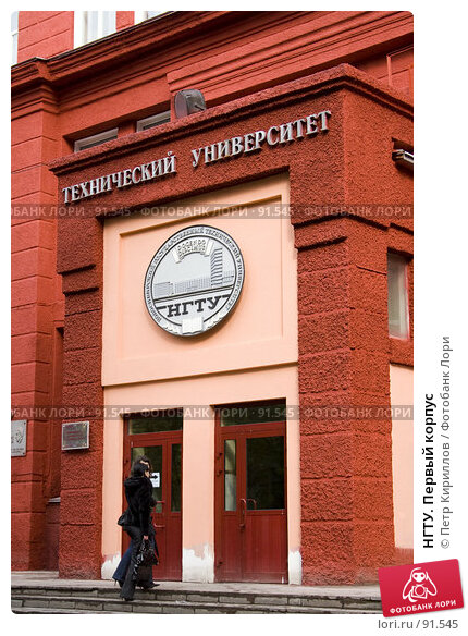 НГТУ. Первый корпус, фото № 91545, снято 2 октября 2007 г. (c) Петр Кириллов / Фотобанк Лори