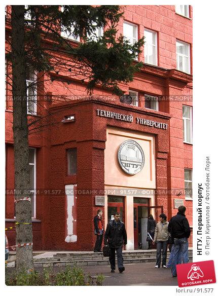 НГТУ. Первый корпус, фото № 91577, снято 2 октября 2007 г. (c) Петр Кириллов / Фотобанк Лори