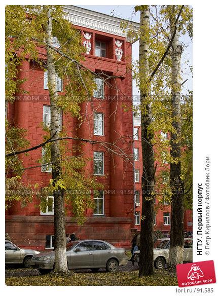 НГТУ. Первый корпус, фото № 91585, снято 2 октября 2007 г. (c) Петр Кириллов / Фотобанк Лори