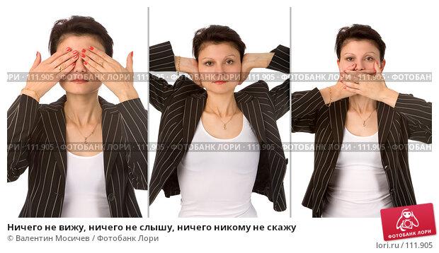 Купить «Ничего не вижу, ничего не слышу, ничего никому не скажу», фото № 111905, снято 20 апреля 2018 г. (c) Валентин Мосичев / Фотобанк Лори