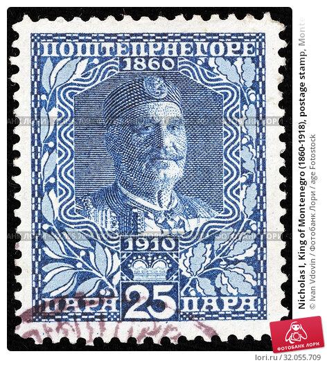 Nicholas I, King of Montenegro (1860-1918), postage stamp, Montenegro, 1913. (2014 год). Редакционное фото, фотограф Ivan Vdovin / age Fotostock / Фотобанк Лори