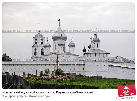 Никитский мужской монастырь, Переславль-Залесский, фото № 333521, снято 22 июня 2008 г. (c) Андрей Ерофеев / Фотобанк Лори