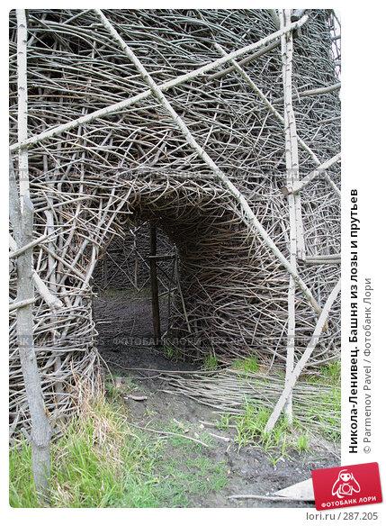Никола-Ленивец. Башня из лозы и прутьев, фото № 287205, снято 10 мая 2008 г. (c) Parmenov Pavel / Фотобанк Лори