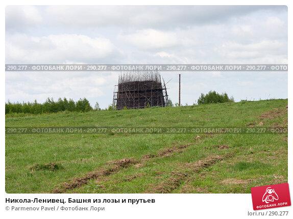 Никола-Ленивец. Башня из лозы и прутьев, фото № 290277, снято 11 мая 2008 г. (c) Parmenov Pavel / Фотобанк Лори