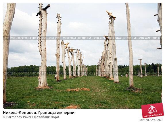 Никола-Ленивец. Границы империи, фото № 290269, снято 10 мая 2008 г. (c) Parmenov Pavel / Фотобанк Лори
