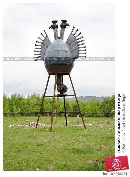 Купить «Никола-Ленивец. Жар птица», фото № 290261, снято 10 мая 2008 г. (c) Parmenov Pavel / Фотобанк Лори