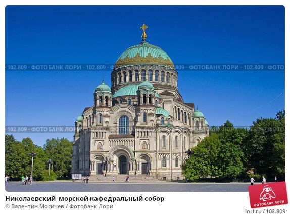 Николаевский  морской кафедральный собор, фото № 102809, снято 23 февраля 2017 г. (c) Валентин Мосичев / Фотобанк Лори