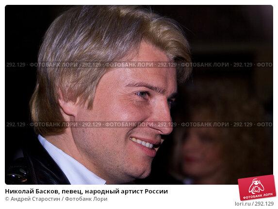 Купить «Николай Басков, певец, народный артист России», фото № 292129, снято 26 апреля 2008 г. (c) Андрей Старостин / Фотобанк Лори